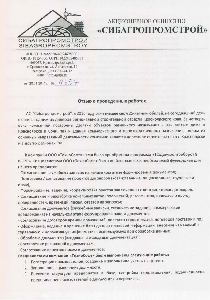 отзывы о сибагропромстрой московский обратно городов